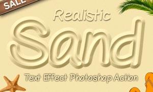 逼真的沙子艺术字设计PS动作