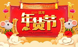 鼠年年货节促销海报设计PSD源文件
