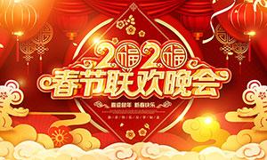 2020鼠年春节联欢晚会背景PSD素材