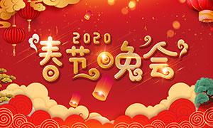 2020春節晚會宣傳海報設計PSD素材