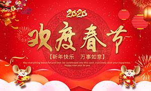 2020歡度春節宣傳海報設計PSD素材