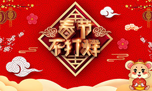 淘宝春节不打烊全屏促销海报PSD素材