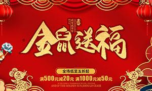 淘宝鼠年送福促销海报设计PSD素材