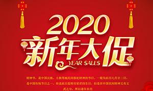 2020新年大促宣傳單設計PSD源文件