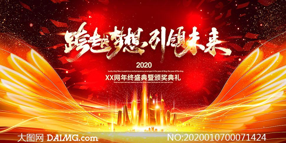 2020企业年终颁奖典礼舞台背景PSD素材
