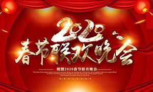 2020春节联欢晚会舞台背景设计PSD素材