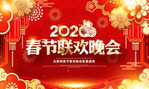 2020春节联欢晚会舞台背景PSD素材
