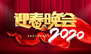 2020迎春晚会舞台背景设计PSD素材