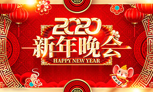 2020新年晚会宣传海报设计PSD源文件