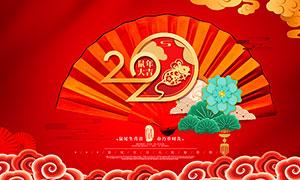 2020鼠年祝福海報設計PSD源文件