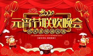 2020元宵节联欢晚会宣传海报PSD素材