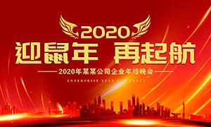 2020赢鼠年再起航年会背景PSD素材