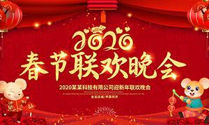 2020公司春节联欢晚会背景设计PSD素材
