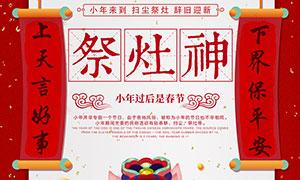 2020祭灶节小年宣传海报设计PSD素材