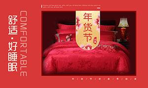 淘宝家纺年货节全屏海报设计PSD素材