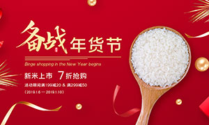 淘宝大米年货节促销海报设计PSD素材