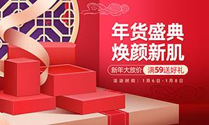 淘宝化妆品年货节海报设计PSD素材