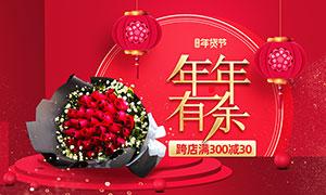 淘宝鲜花店年货节海报设计PSD素材