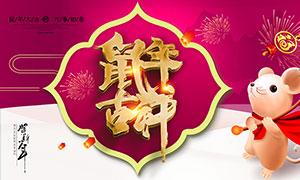 鼠年吉祥喜庆海报设计PSD源文件