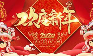 欢度新年鼠年宣传栏设计PSD素材