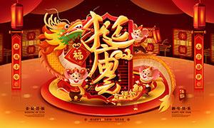 2020鼠年逛庙会宣传海报设计PSD素材
