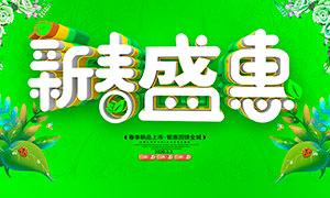 新春特惠春节促销海报设计PSD素材