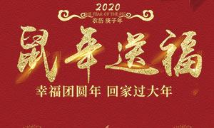 2020鼠年送福活动海报设计PSD素材