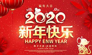 2020新年快乐宣传展板设计PSD素材