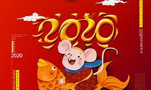 2020鼠年祝贺宣传海报设计PSD源文件