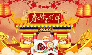 淘宝店铺鼠年春节首页设计PSD素材
