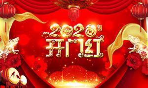 2020新春开门红宣传展板设计PSD素材