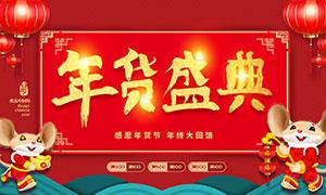 鼠年年货盛典促销海报设计PSD素材