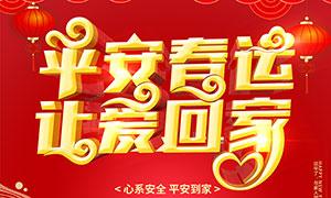 平安春运让爱回家海报设计PSD素材