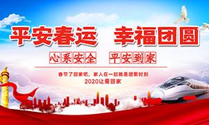 2020平安春运宣传展板设计PSD素材