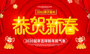 2020新年新气象主题海报设计PSD素材