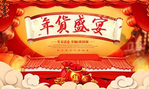 年货清仓促销海报设计PSD源文件