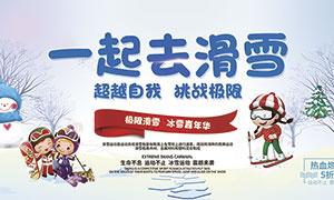 冬季滑雪运动宣传广告设计PSD素材
