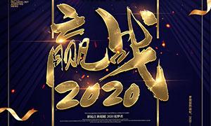 赢战2020企业年会宣传海报设计PSD素材