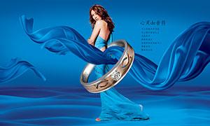 蓝色主题珠宝促销宣传海报PSD素材