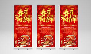 春节不打烊活动易拉宝设计PSD源文件