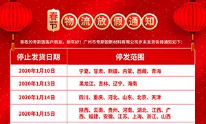 春节物流放假通知宣传海报PSD素材