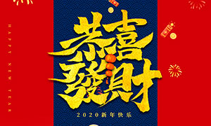 2020鼠年恭喜发财海报设计PSD素材