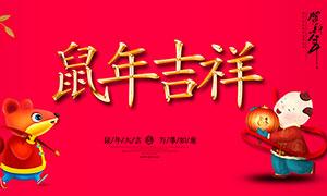 2020鼠年吉祥红色主题海报设计PSD素材