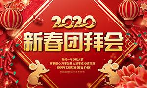 2020新春团拜宣传展板设计PSD素材