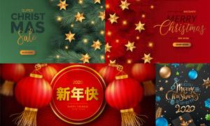 六角星与红灯笼等圣诞新年矢量素材
