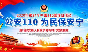 第34個中國公安110宣傳日展板PSD素材