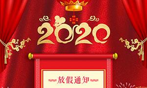 2020春节放价通知海报设计PSD模板