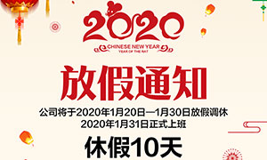 2020鼠年放假通知海报模板PSD素材