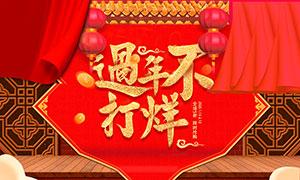 紅色喜慶鼠年首頁設計模板PSD素材