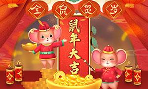 淘寶鼠年紅色喜慶首頁設計模板PSD素材